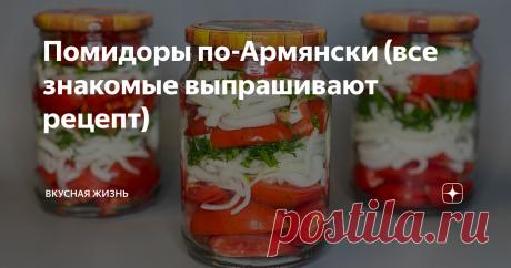 Помидоры по-Армянски (все знакомые выпрашивают рецепт) Предлагаю вам приготовить помидоры по-армянски на зиму. По этому рецепту помидоры получаются самые вкусные: мягкие, кисло-сладкие на вкус, уксус в них совсем не чувствуется. Ингредиенты: 1. Помидоры - 1 кг. 2. Репчатый лук - 3-4 шт.