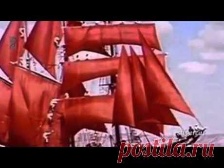 """Алые паруса -""""Ребята, надо верить в чудеса!"""""""