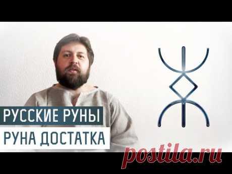 Русские Руны для участка: Руна Достаток - YouTube