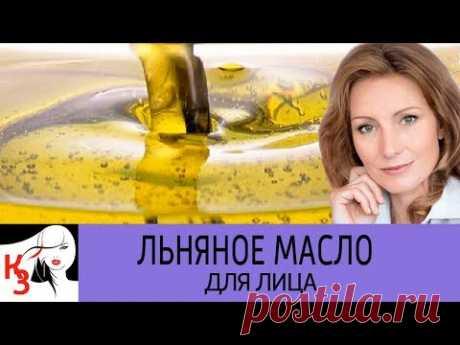 Льняное масло для увядающей кожи. 8 Рецептов масок - YouTube