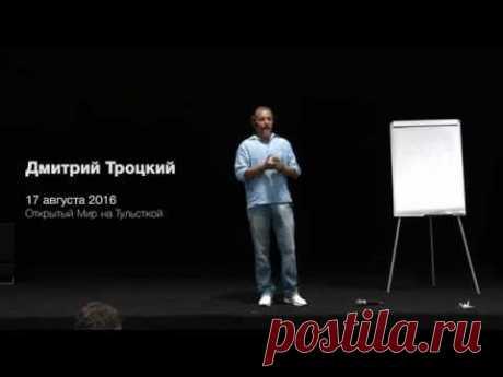 Универсальная система решения проблем (новая версия) с Дмитрием Троцким