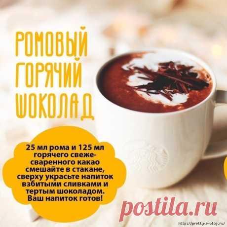 Согревающие напитки от простуды: 6 рецептов