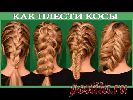 HOW to BRAID the Cone \/ the French Braid \/ Braid the Fish Tail to itself. A lesson for beginners!