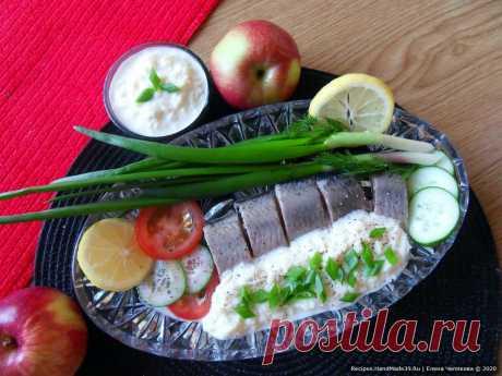 Любимый соус для селёдки - хочется ложками есть, а рыбка с ним просто улёт | HandMade39.Ru | Яндекс Дзен