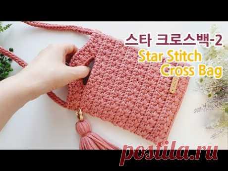 코바늘 가방 스타 크로스백 손잡이형_2 crochet cross bag tutorial