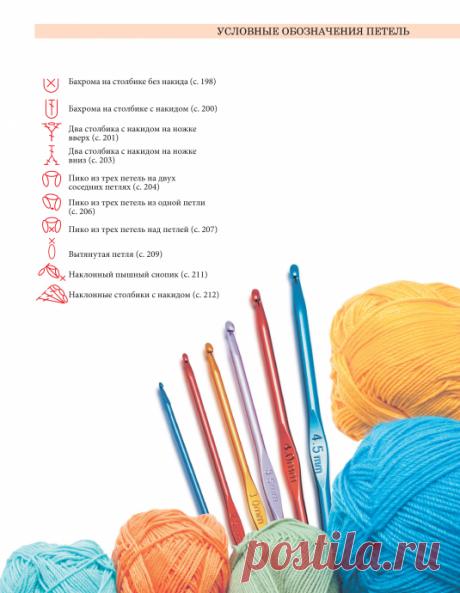 Самый полный список условных обозначений для чтения схем крючком. / Вязаные идеи, идеи для вязания
