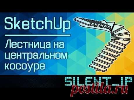 SketchUp: Лестница на центральном косоуре