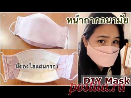 วิธีทำหน้ากากอนามัยมีที่ใส่แผ่นกรอง | หน้ากากอนามัยทำเอง | How to make face mask with filter