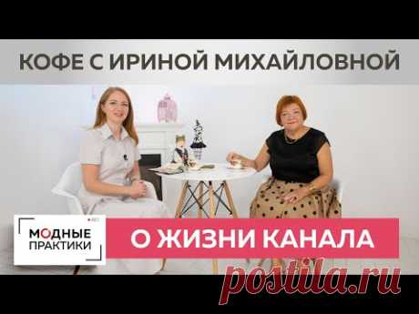 Пьем кофе с Ириной Михайловной и Иришей. Обсуждаем новости канала, онлайн-курс и новые мастер-классы
