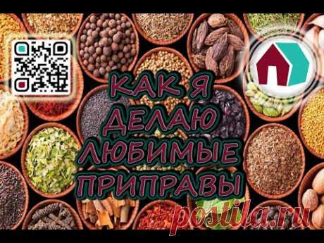 КАКИЕ ПРИПРАВЫ Я ДЕЛАЮ САМА - YouTube  ++++++ НАШ САЙТ: https://obovsem-ru.ru ++++++ + VK: https://vk.com/obovsemru2019 + VK Амигуруми: https://vk.com/amigurumirussia + INSTAGRAM: https://www.instagram.com/obovsem_ru/  #obovsemru, #приправа, #какиеприправы, #добавкапищевой, #специякупить, #приправыкупить, #приправыиспеции, #составприправы, #приправапримен
