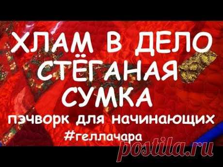 DIY ХЛАМ В ДЕЛО СТЁГАНАЯ СУМКА ИЗ ОБРЕЗКОВ
