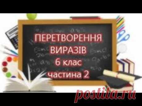 Перетворення виразів, 6 клас, частина 2