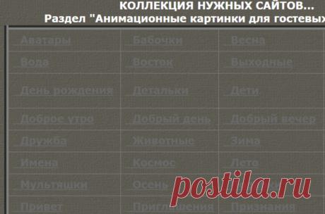 Большой каталог полезных сайтов.