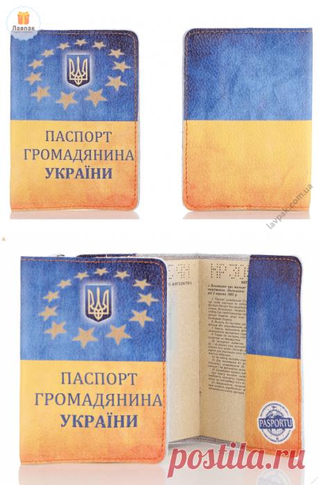 Флаг Украины - Кожаная обложка на паспорт с гербом  → Купить за 199 грн. → Цена, Отзывы