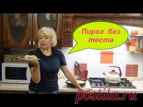 ЛЕГКО))) Насыпной королевский пирог с творогом. Без теста.