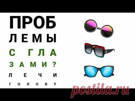 Проблемы с глазами? Лечи голову! Алименко А.Н. (28.02.2018) - YouTube