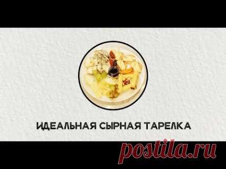 Как составить правильную сырную тарелку?
