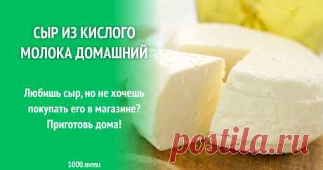 Сыр из кислого молока домашний рецепт с фото Готовим сыр из кислого молока: поиск по ингредиентам, советы, отзывы, пошаговые фото, подсчет калорий, удобная печать, изменение порций, похожие рецепты
