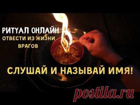 Ритуал Онлайн . Отводим врагов из жизни - YouTube