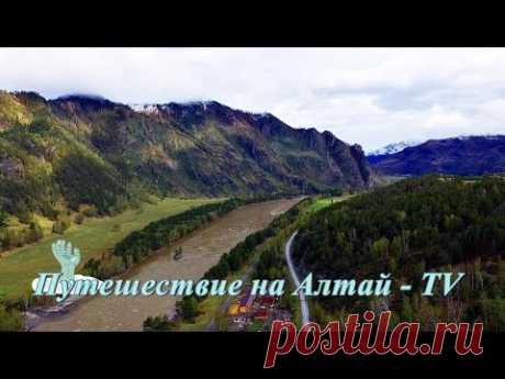 Дорога в горах Алтая  вдоль реки Катунь (Чемал-Еланда) - 2017. - YouTube