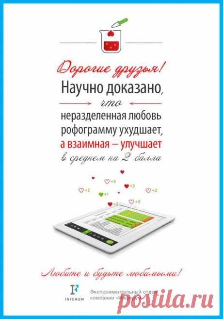 Поздравления с Днем Влюбленных от Компании Инферум
