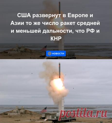 21.10.20-США развернут в Европе и Азии то же число ракет средней и меньшей дальности, что РФ и КНР - Новости Mail.ru