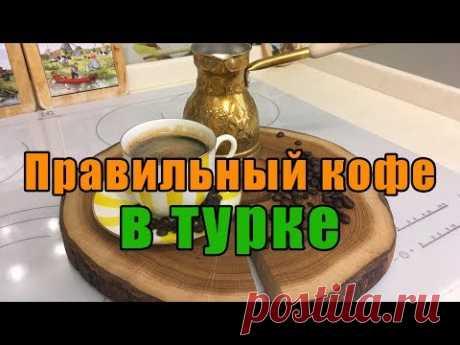 Кофе в турке - как варить правильно