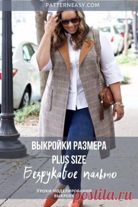 Выкройки женской одежды размеров plus size. Безрукавное пальто | Готовые выкройки и уроки по построению на Выкройки-Легко.рф