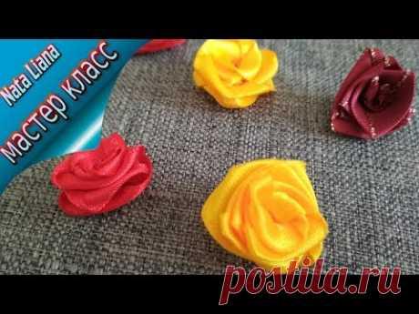 МИНИ РОЗА из узкой ленты за 5 минут. Очень простой способ. / Mini Roses with Satin Ribbon