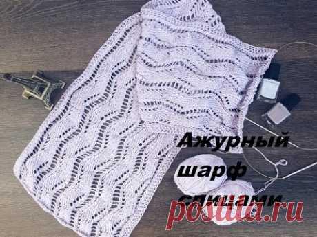 Шарф спицами//Ажурный узор//Летний шарфик