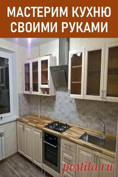 Мастерим кухню своими руками. Была пора менять кухню. Дверцы уже совсем заляпаны, ящики прикипели к полу. Да и выглядит очень не свежо. #своимируками #интерьер #кухня #кухнясвоимируками