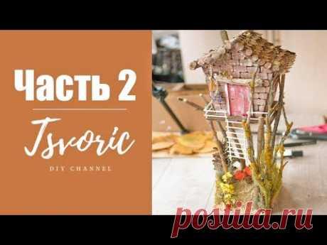ЧАСТЬ 2 / Идея поделки в школу / DIY TSVORIC