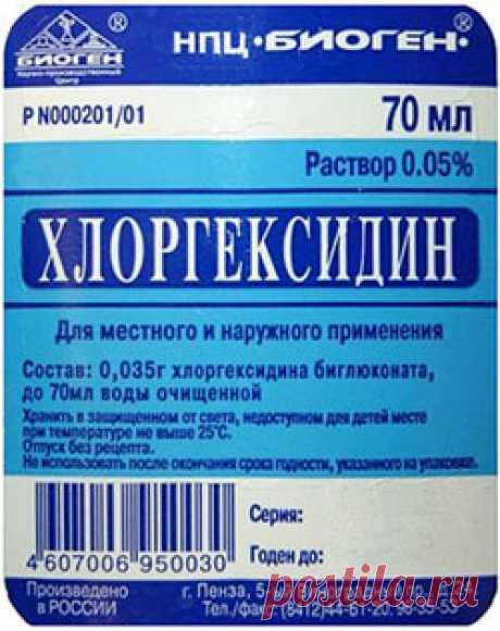 Как применять хлоргексидин? - Homo habilis. Журнал для умелых людей