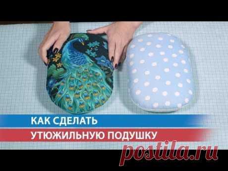 Как сделать утюжильную подушку