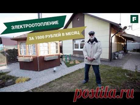 Энергоэффективный дом: собственная система утепления, дешевое отопление без газа // FORUMHOUSE