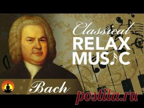 Класическая музыка для расслабления, Музыка для снятия стресса, Бах, ♫E044