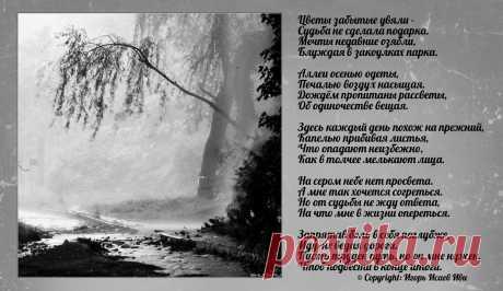 """Моя ретро-открытка """"Аллеи судьбы"""""""