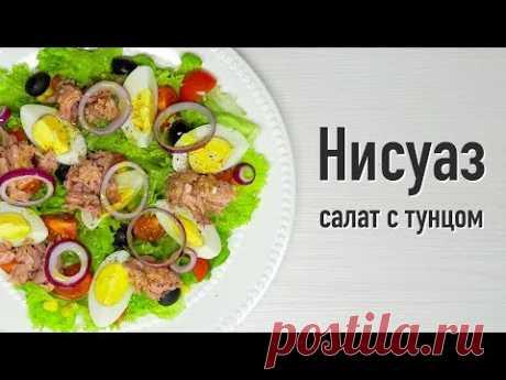 Салат с тунцом «Нисуаз». Французская кухня