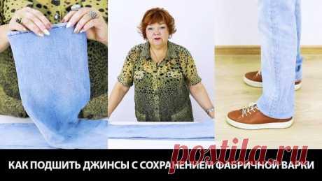 Как подшить джинсы с сохранением фабричной варки своими руками !