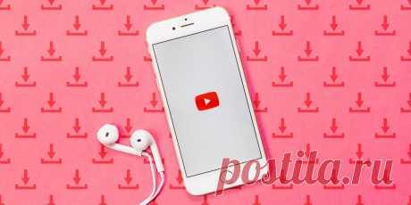 Как скачать видео с YouTube на любое устройство