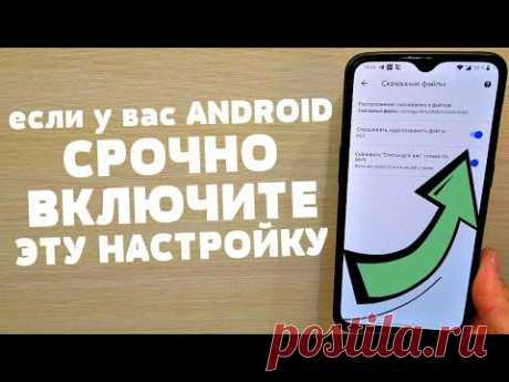 СРОЧНО Включи ЭТО на своем Телефоне ANDROID!!!