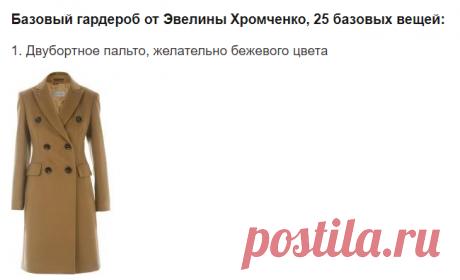 Базовый гардероб от Эвелины Хромченко: 25 базовых вещей женского гардероба/Дресс-код/Дом моды