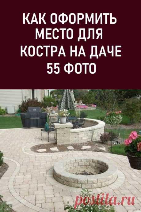 Как оформить место для костра на даче (55 фото) #дача #идеидлядачи #местодлякостра #очагнадаче