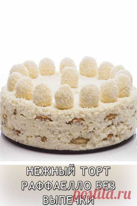 Нежный торт Raffaello без выпечки Что может быть лучше, чем при желании или необходимости быстро создать вкуснейшее лакомство? Как насчет тортика Рафаэлло? Этот безумно красивый, ароматный и вкусный торт можно приготовить очень быстро, даже не прибегая к выпечке.