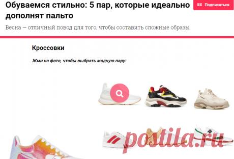 Обуваемся стильно: 5 пар, которые идеально дополнят пальто - Мода - Леди Mail.ru
