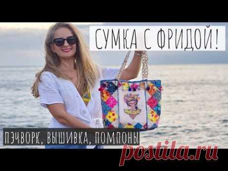 64. Пляжная СУМКА с ФРИДОЙ - YouTube