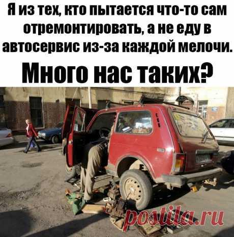 Кто сам чинит свой авто?