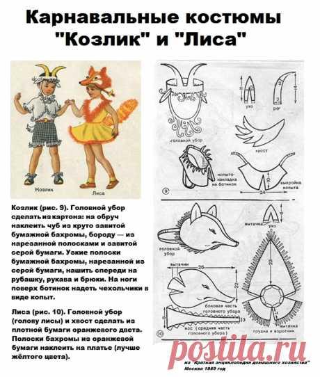 """Карнавальные костюмы """"Козлик"""" и """"Лиса"""""""