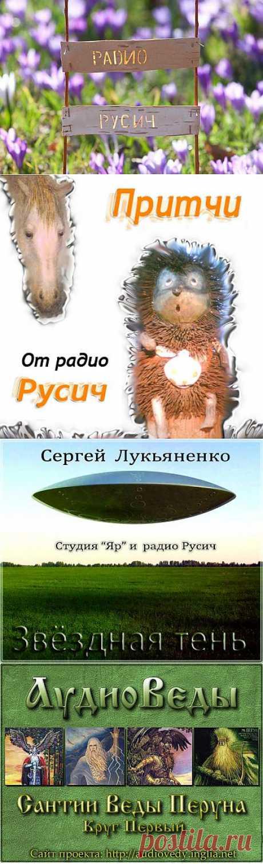 Радио Русич