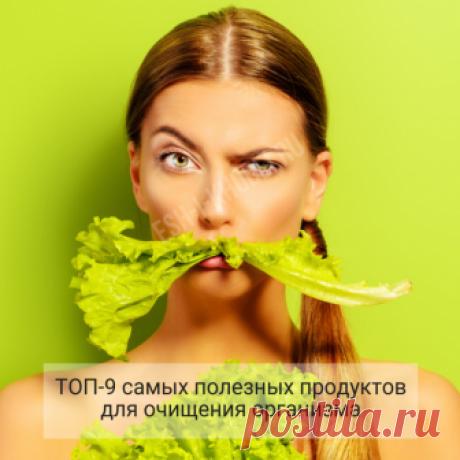 9 самых полезных продуктов  Специалисты по питанию озвучили список 9-ти самых полезных продуктов, которые помогут быстро и безопасно очистить организм от всех продуктов распада, излишков холестерина и солей и прочих вредных соединений. Неблагоприятная экология, неправильное питание, еда на бегу, праздничные застолья, алкоголь рано или поздно приводят к тому, что организм как бы засоряется. Сейчас это особенно актуально – закончились новогодние каникулы, а значит пора подум...